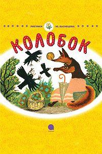Народное творчество, Русские народные сказки - Колобок