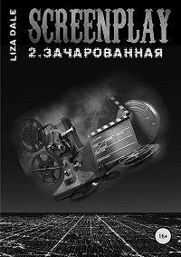 Лиза Даль -Screenplay 2. Зачарованная