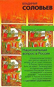 Владимир Сергеевич Соловьев -Национальный вопрос в России