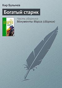 Кир Булычев -Богатый старик