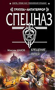 Максим Шахов - Крещение пулей