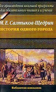 Михаил Салтыков-Щедрин -История одного города