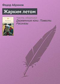 Федор Абрамов - Жарким летом