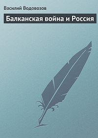 Василий Водовозов -Балканская война и Россия
