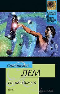 Станислав Лем -Непобедимый
