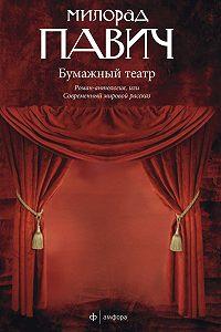 Милорад Павич - Бумажный театр