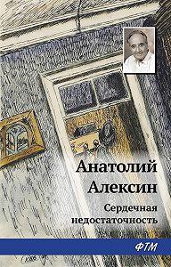 Анатолий Георгиевич Алексин -Сердечная недостаточность