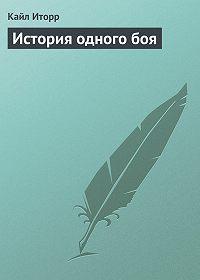 Кайл Иторр -История одного боя