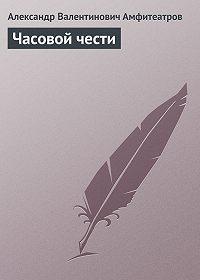Александр Амфитеатров -Часовой чести