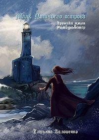 Татьяна Авлошенко -Маяк Птичьего острова. Хроники земли Фимбульветер