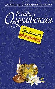 Влада Ольховская -Бриллиант предсказателя