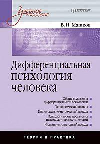 Валерий Машков -Дифференциальная психология человека: учебное пособие