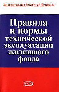 Коллектив Авторов -Правила и нормы технической эксплуатации жилищного фонда