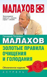 Геннадий Малахов -Золотые правила очищения и голодания