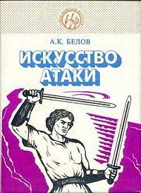 Александр Белов (Селидор) -Искусство атаки