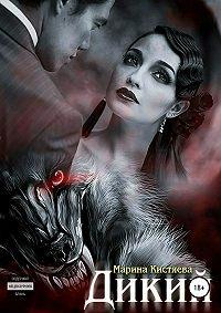 Марина Анатольевна Кистяева -Дикий