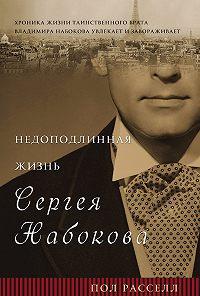 Пол Расселл -Недоподлинная жизнь Сергея Набокова