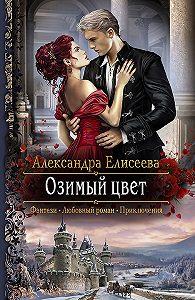 Александра Елисеева -Озимый цвет
