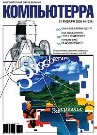 Компьютерра - Журнал «Компьютерра» № 4 за 31 января 2006 года