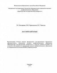 Татьяна Бочкарева, Елена Герасименко, Ксения Чапалда - Английский язык