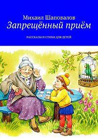 Михаил Шаповалов -Запрещённый приём. Рассказы истихи для детей