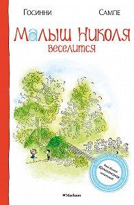 Рене Госинни -Малыш Николя веселится