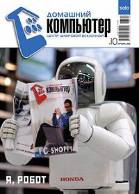 Домашний_компьютер -Домашний компьютер № 10 (124) 2006