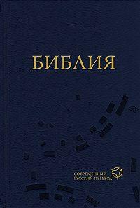 Священное писание -Библия. Современный русский перевод
