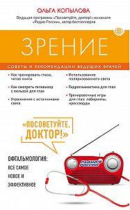 Ольга Копылова - Зрение. Советы и рекомендации ведущих врачей