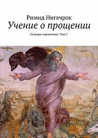 Римид Нигачрок -Учение опрощении. Словарь-справочник. Том1