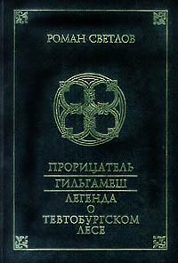 Роман Светлов -Прорицатель