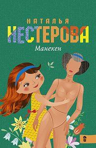 Наталья Нестерова -Манекен (сборник)
