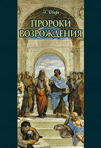 Эдуард Шюре -Пророки Возрождения