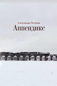 Александра Петрова -Аппендикс