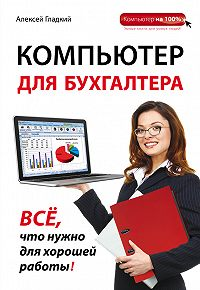 Алексей Гладкий - Компьютер для бухгалтера