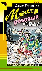 Дарья Калинина - Монстр в розовых очках