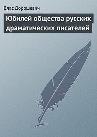 Влас Дорошевич - Юбилей общества русских драматических писателей