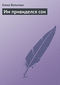 Елена Вельтман -Им привиделся сон