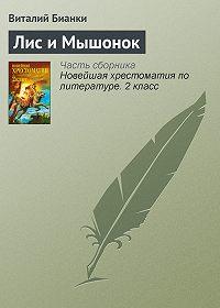 Виталий Бианки -Лис и Мышонок