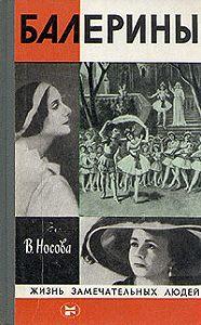 Валерия Носова -Балерины