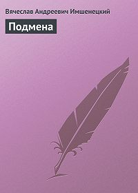 Вячеслав Имшенецкий -Подмена