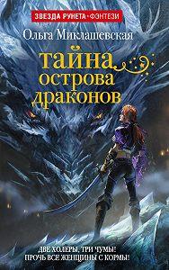Ольга Миклашевская -Тайна острова Драконов