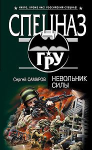 Сергей Самаров -Невольник силы