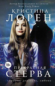 Елена Ларина -Прекрасная стерва (сборник)