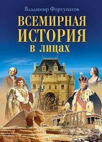 В. В. Фортунатов -Всемирная история в лицах