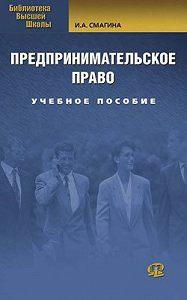Ирина Смагина -Предпринимательское право