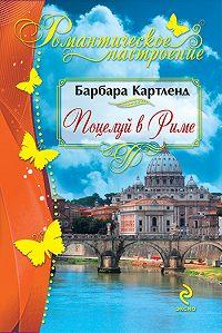 Барбара Картленд - Поцелуй в Риме