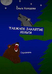 Ольга Холодова -Таежное заклятие Хельги. Глухомань