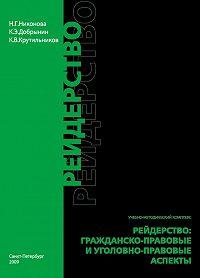 Константин Крутильников -Рейдерство. Гражданско-правовые и уголовно-правовые аспекты