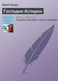 Юрий Буйда -Господин Аспирин